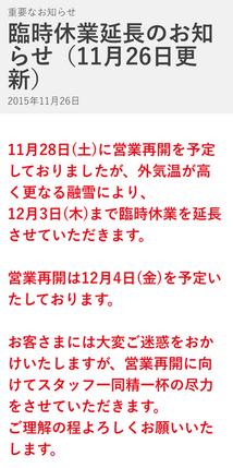 休業延長.png